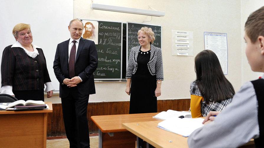 Путин предложил проводить конкурс Учитель года в формате реалити-шоу