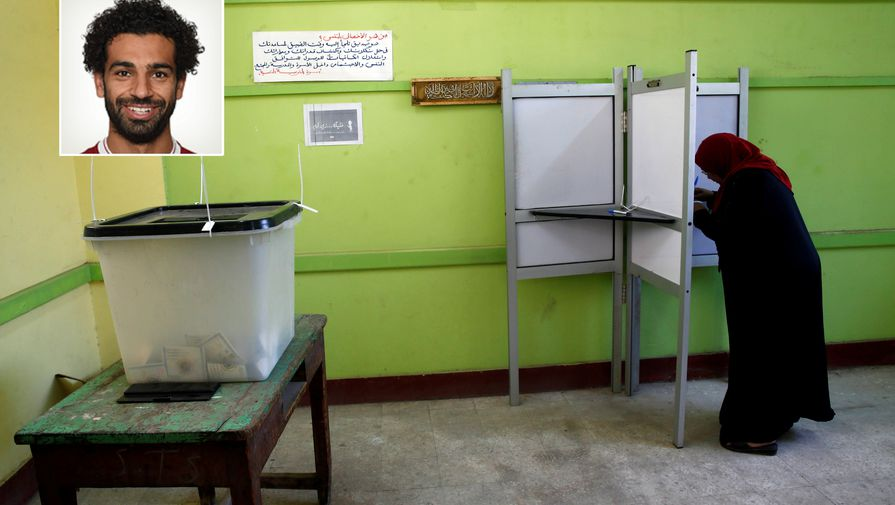 Египтяне на президентских выборах голосовали за Салаха