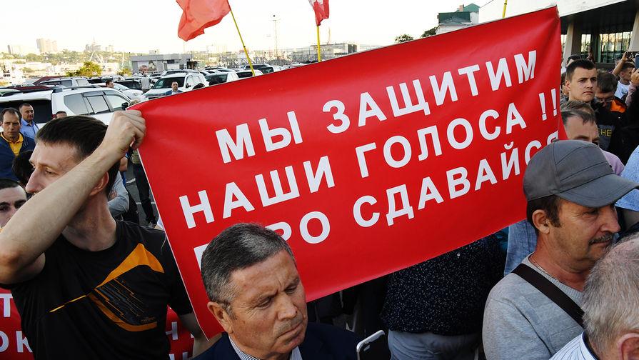 Участники митинга в поддержку кандидата в губернаторы Приморского края Андрея Ищенко у здания краевой администрации во Владивостоке, 18 сентября 2018 года