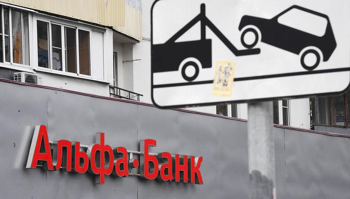 Альфа-банк подтвердил: данные клиентов — на черном рынке