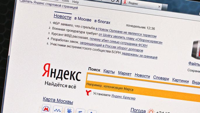 «Яндекс» рассказал об интересе властей к пользователям