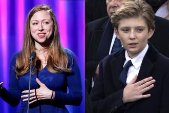 Челси Клинтон и Бэррон Трамп