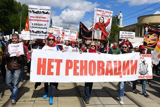 Участники митинга на улице Вавилова против сноса пятиэтажек в Москве