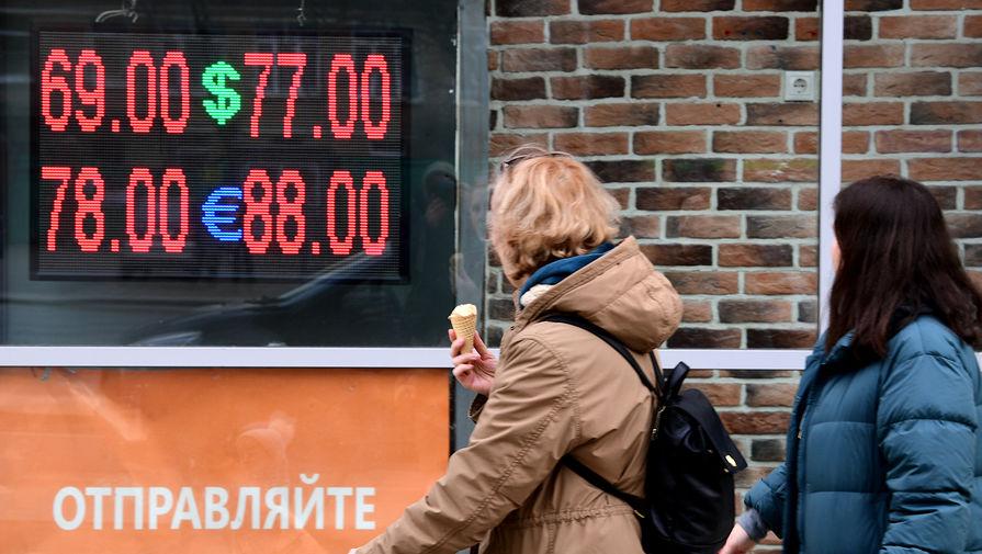 Официальные курсы доллара и евро снизились к рублю