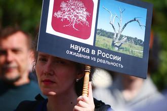 Участники митинга ученых «За науку и образование» в поддержку фонда «Династия» на Суворовской площади