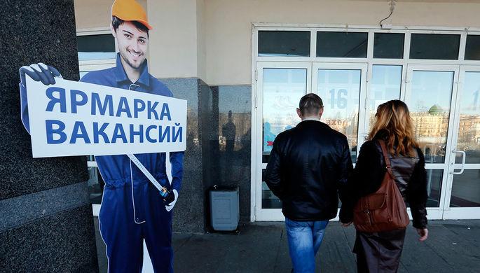 Не по собственному желанию: cколько россиян потеряют работу