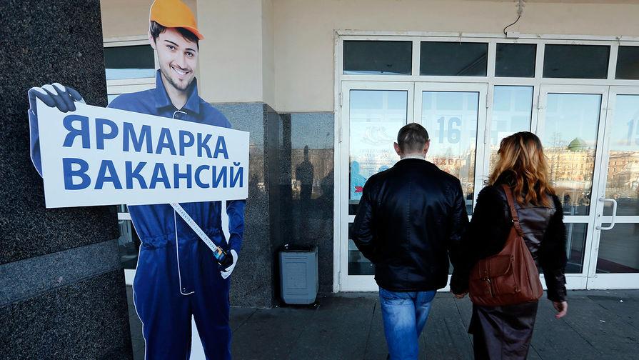 В России появилось рекордное число открытых вакансий