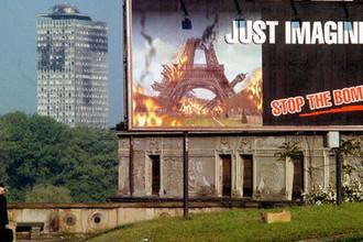 Плакат против бомбардировок, Белград, 1999 год