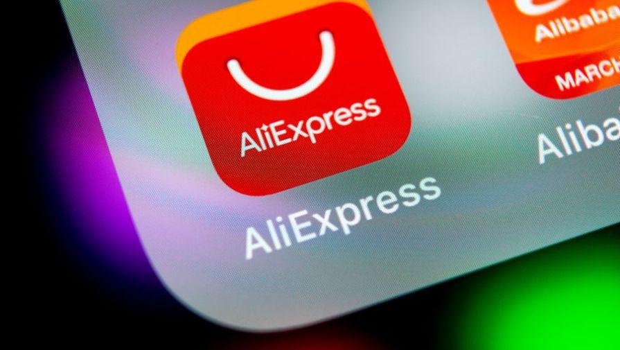 Россияне потратили 17 млрд рублей за два дня распродажи на AliExpress