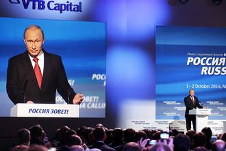 Президент РФ Владимир Путин выступает на VI инвестиционном форуме «Россия зовет!» в ЦМТ