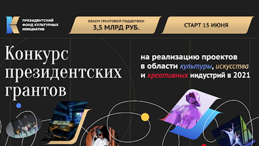 Президентский фонд культурных инициатив продлил прием заявок на грантовый конкурс