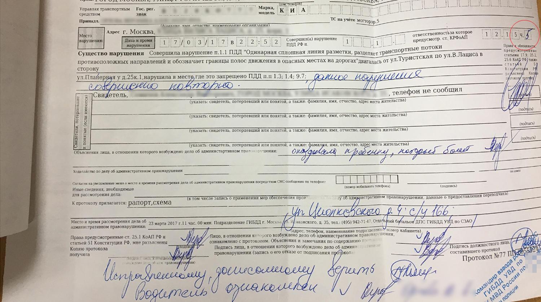Внесение изменений в протокол об административном правонарушении