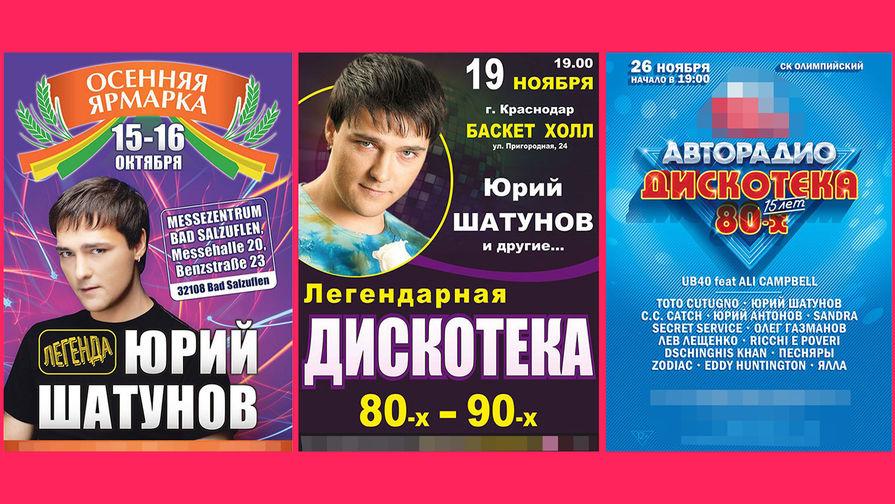 плакаты на концерт шатунова тяжело