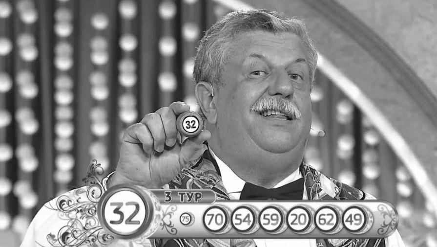 Ведущий «Русского лото» Михаил Борисов (1949 — 2020)