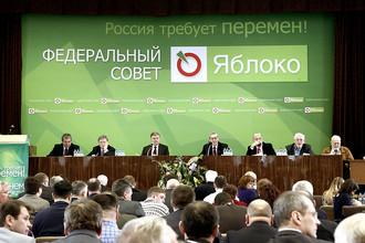 Заседание федерального совета партии «Яблоко»