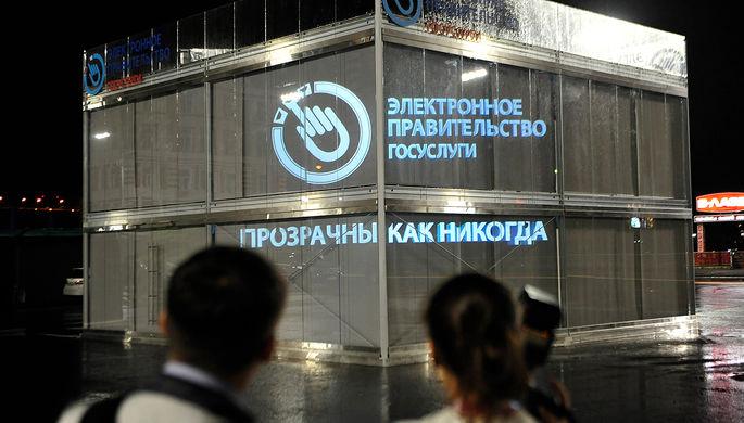 Системная несовместимость: почему в РФ нет «электронного правительства»