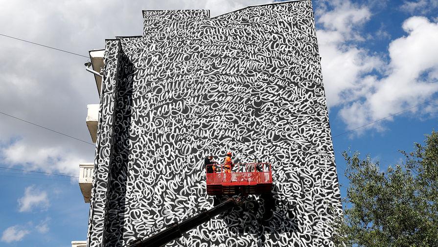 Граффити художника-каллиграфа Покраса Лампаса (Арсений Пыженков )на стене здания на Большой Якиманке
