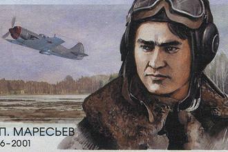 Фрагмент почтовой марки к 100-летию Алексея Маресьева
