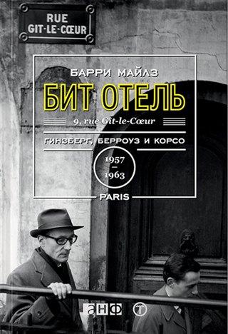 Обложка романа Барри Майлза «Бит Отель»