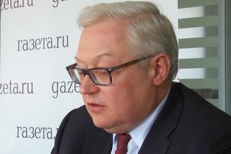 Заместитель министра иностранных дел России Сергей Рябков