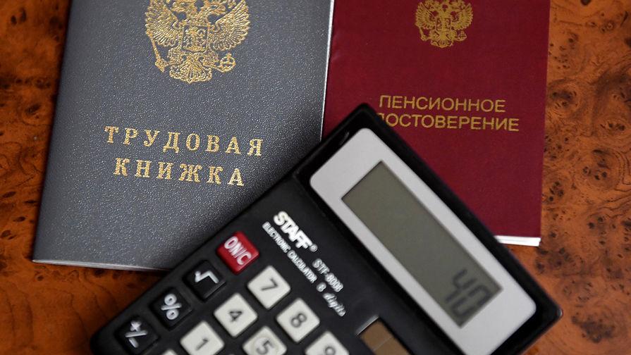 В России через два года могут появиться трудовые книжки нового образца
