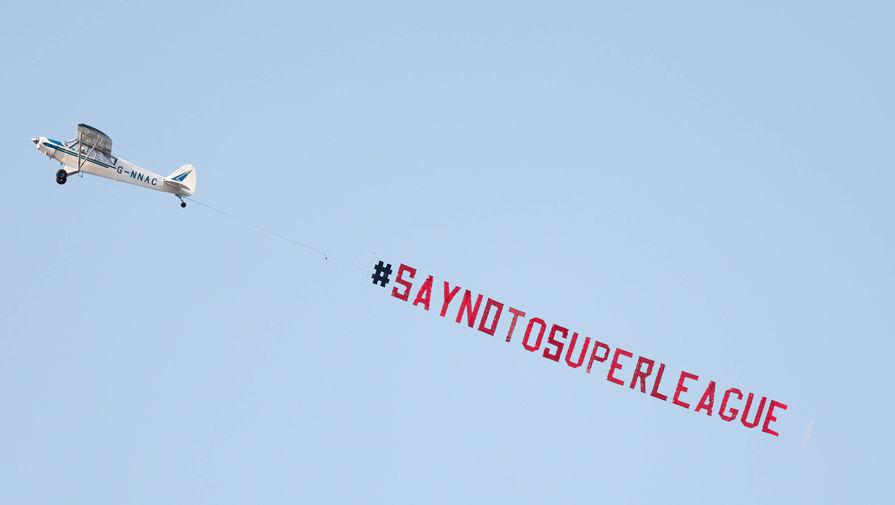 Протест болельщиков против Суперлиги