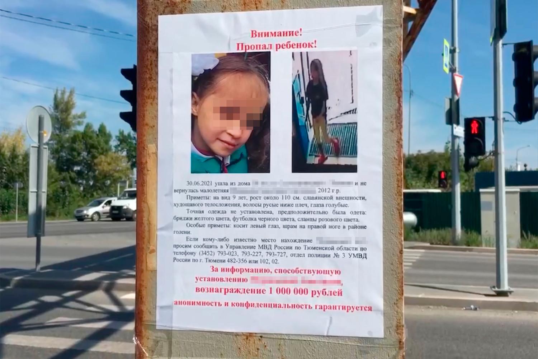 В убийстве 9-летней школьницы из Тюмени подозревают серийного маньяка