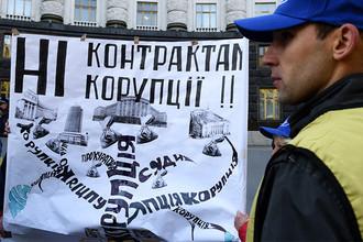 Украина платит за коррупцию