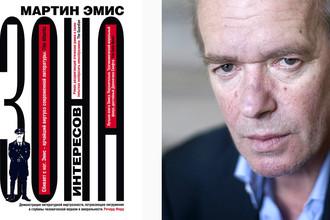 Обложка книги «Зона интересов» и писатель Мартин Эмис