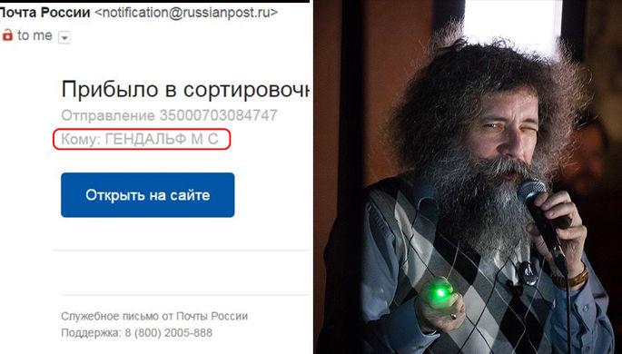 Письмо от «Почты России» и фотография с личной страницы Михаила Гельфанда, коллаж
