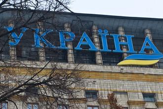 Дома и шепотом: русский на Украине объявят вне закона