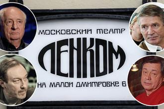 Конец сказки: что ждет «Ленком» после смерти Захарова