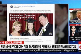«Ради вашего будушего»: как ФБР безграмотно вербует русских