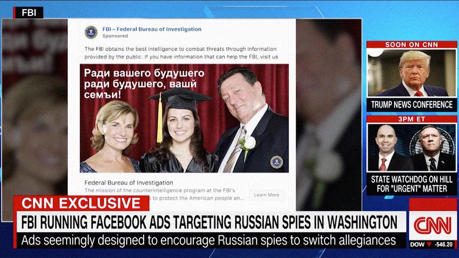 ФБР разместило с ошибками рекламу в Facebook на русском для вербовки