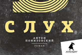 Обложка романа Антона Понизовского «Обращение в слух»