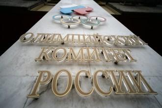 Олимпийский комитет России выполнил рекомендации первой части доклада Независимой комиссии WADA