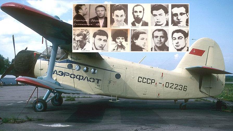 50 лет назад КГБ арестовал группу евреев за попытку угнать самолет