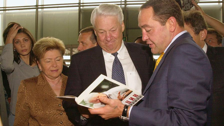 Первый президент РФ Борис Ельцин, его супруга Наина и министр РФ поделам печати, телерадиовещания и средств массовых коммуникаций Михаил Лесин навыставке скнигой «Борис Ельцин», 2002 год
