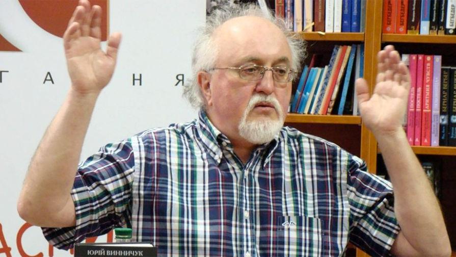 Юрий Винничук