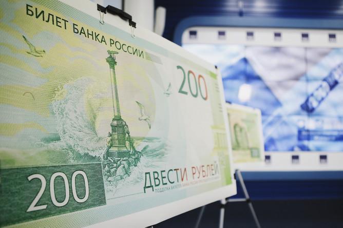 Новая купюра номиналом в 200 рублей, 12 октября 2017 года