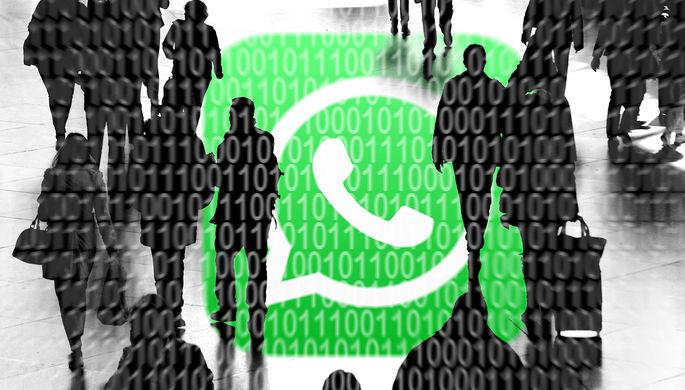 «Безопасность у нас в ДНК»:в WhatsApp выявлено шесть уязвимостей