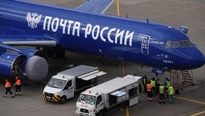 Самолет авиакомпании «Почта России» на взлетно-посадочной полосе в аэропорту «Внуково»