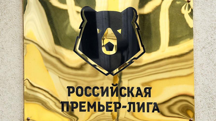 Логотип Российской премьер-лиги на здании организации
