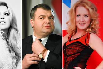 Евгения Васильева, Анатолий Сердюков и Екатерина Сметанова