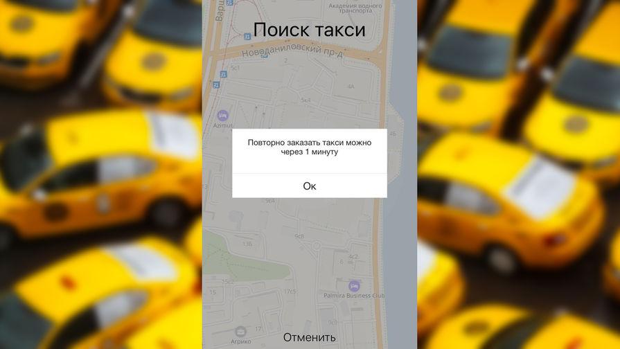 Сервисы такси могут стать доступными при нулевом балансе