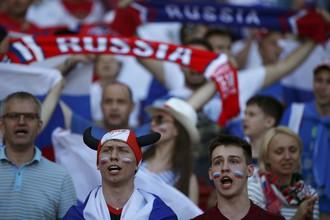 Российские болельщики на трибунах