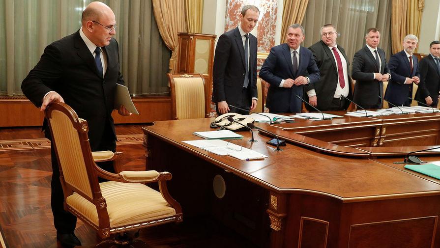 Председатель правительства России Михаил Мишустин и члены кабинета министров РФ перед началом заседания, январь 2020 года