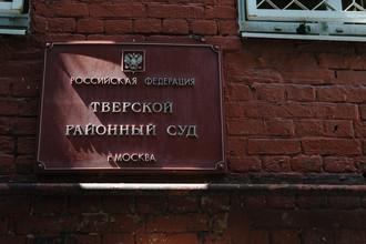 Табличка с надписью «Тверской районный суд»