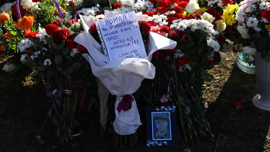 Во время похорон погибшего в Минске Романа Бондаренко, 20 ноября 2020 года