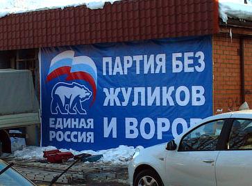 «Единая Россия» – партия борцов и антикоррупционеров?!?!??!